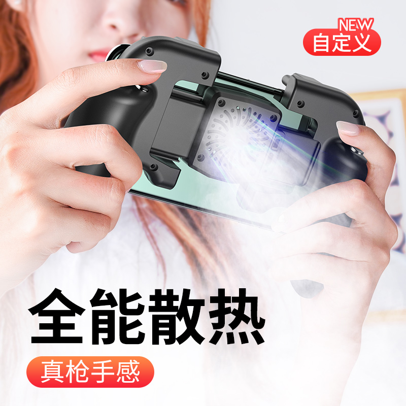 RTAKO eating chicken artifact automatically presses and grabs six fingers and four keys a second 20 guns mobile game handle set auxiliary device perspective mechanical buttons integrated peripherals hanging high-end equipment to play chicken