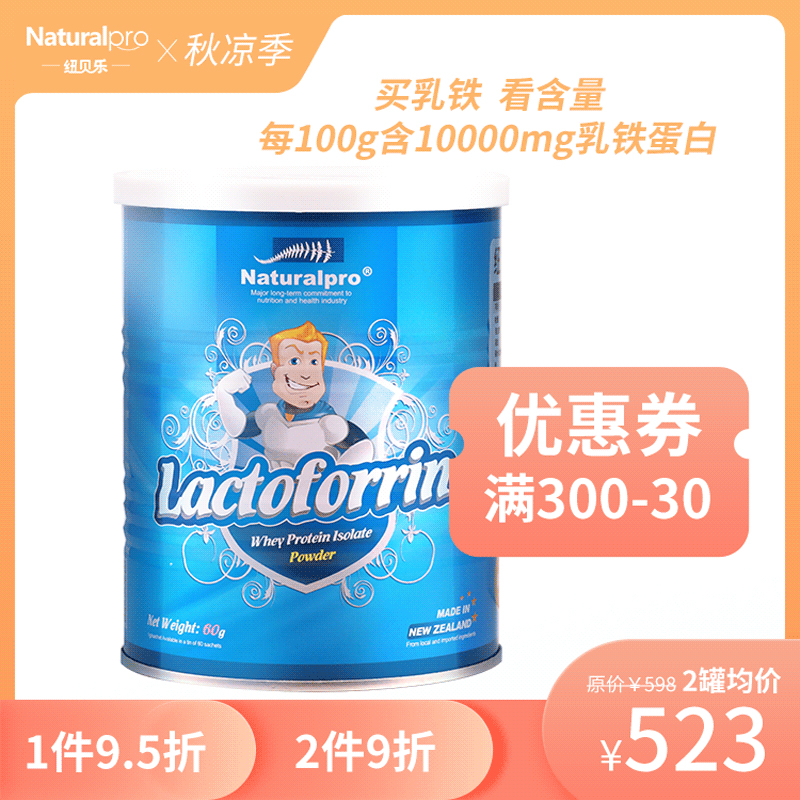 newberry new zealand is rich in lactoiron protein 60 bags of protein powder for pregnant women