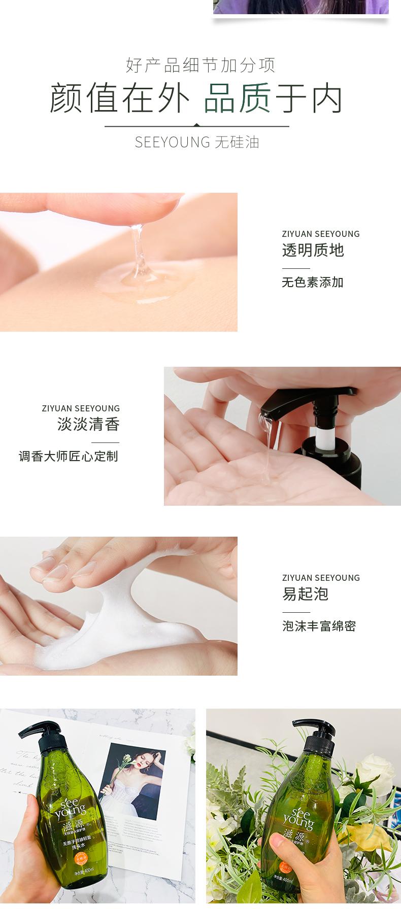 滋源 无硅油无洗发护发素套装 洗发水 400ml+护发素400ml 图15