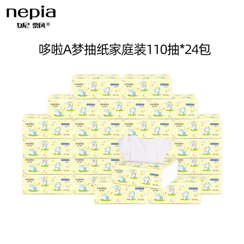 妮飘哆啦A梦纸巾抽纸厨房客厅家用餐巾纸面巾纸整箱实惠110抽24包