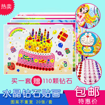 Children's handmade diamond sticker making, three-dimensional crystal sticker paste, puzzle gem mosaic sticky painting