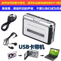 Высокий верность USB магнитная лента сигнал конвертер магнитная лента портативный слушать магнитная лента поворот MP3 кассета машинально портативный слушать трехмерный звук