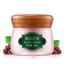 【膜法世家】樱桃保湿修护睡眠面膜+6件