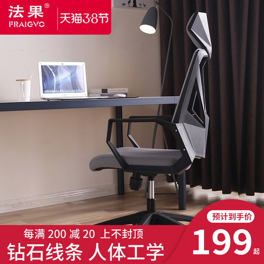 Faguo computer chair home swivel chair desk chair gaming chair gaming chair lift study chair comfortable office chair