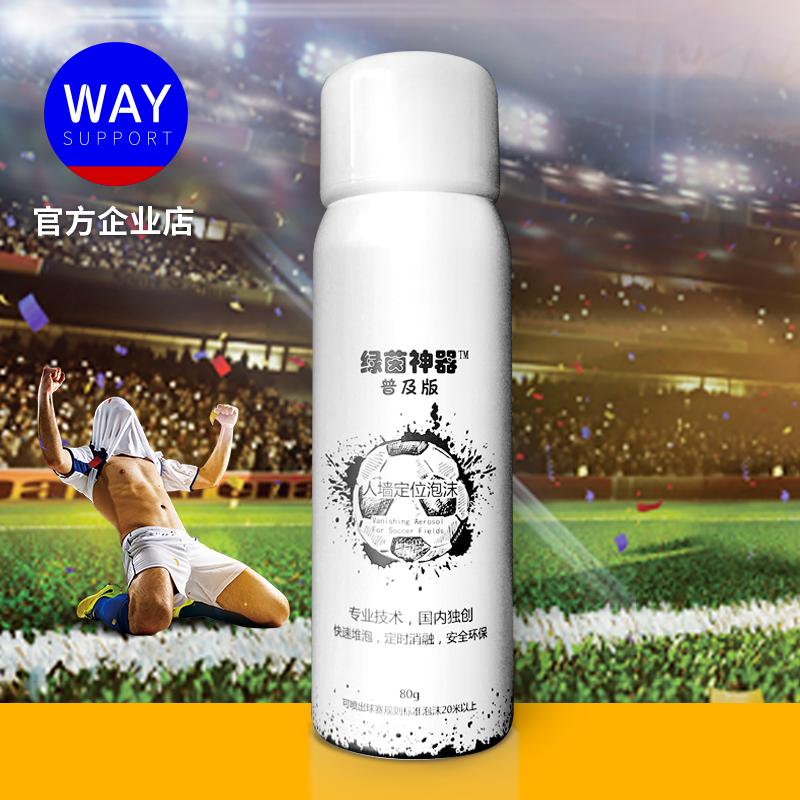 Рефери спрей Супер футбольный футбол футбол свободный кикер стены позиционирования линии стандартный Пена спрей