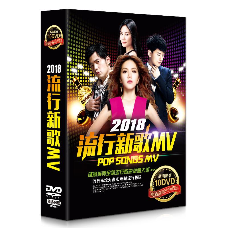 2017流行音乐歌曲DVD碟片-优惠后20元包邮