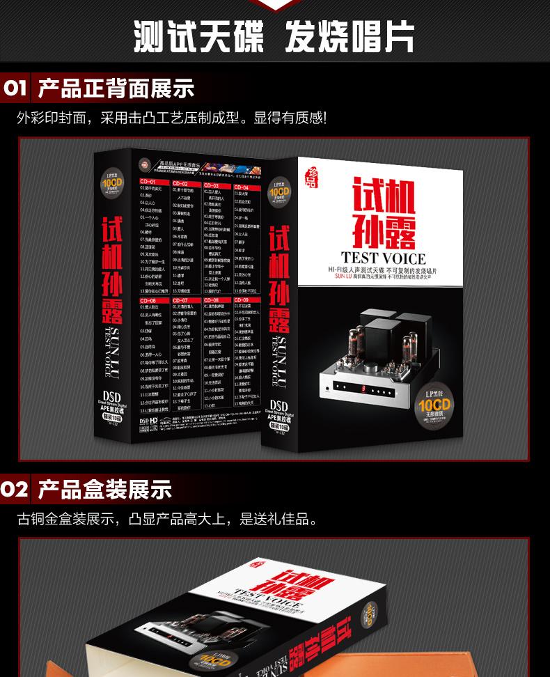 孙露专辑车载cd光盘10张 高保真无损演绎 经典成名歌曲 19.9元包邮