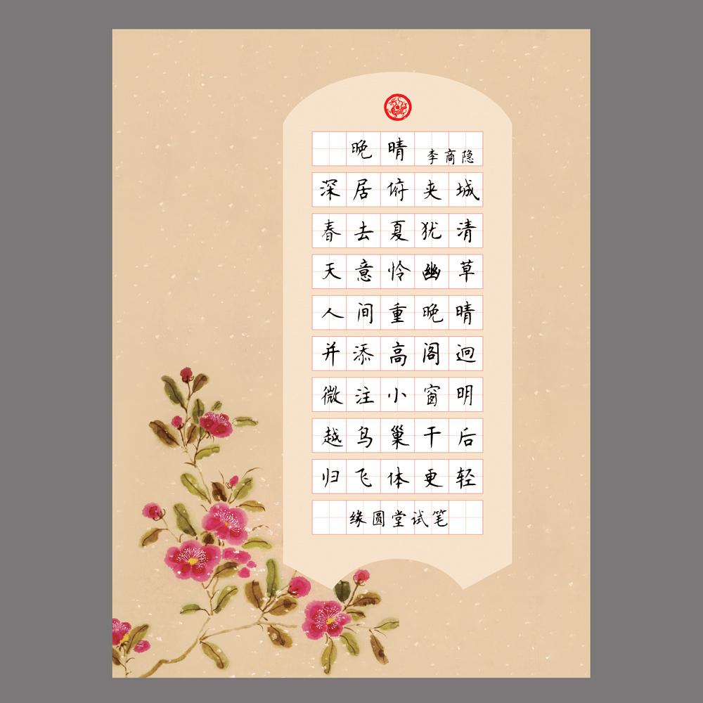 缘圆堂a4田字格学生硬笔钢笔书法练习专用作品纸创作图片