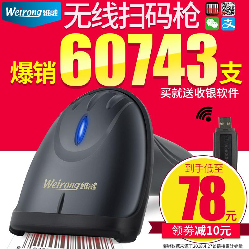 Вэй Ронг без Супермаркет Express Express Express Express для Кассовый аппарат полосатый Код захвата полосатый Кодовый сканер QR-кода