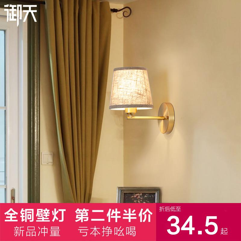 壁灯卧室家用床头灯美式全铜墙背景墙灯走廊过道灯温馨轻奢楼梯灯