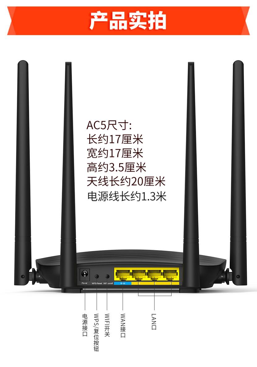 腾达AC5路由器穿墙王wifi无线家用千兆高速穿墙光纤双频漏油