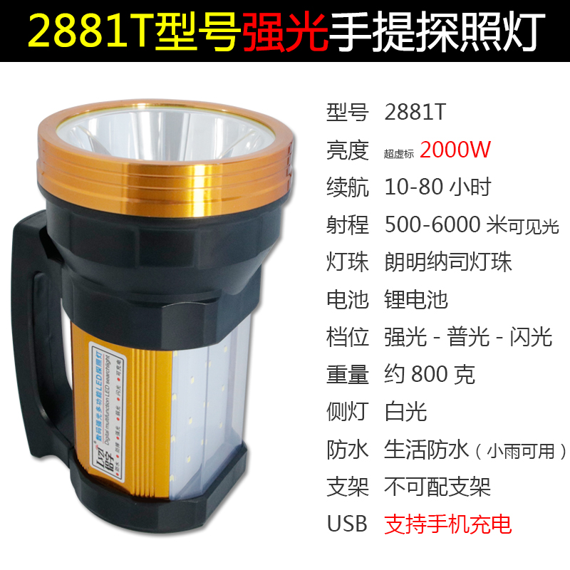 2881t Warm White Light / Super 2000w / Send Usb Night Light / Send Freight Insurance / Send One Year For New