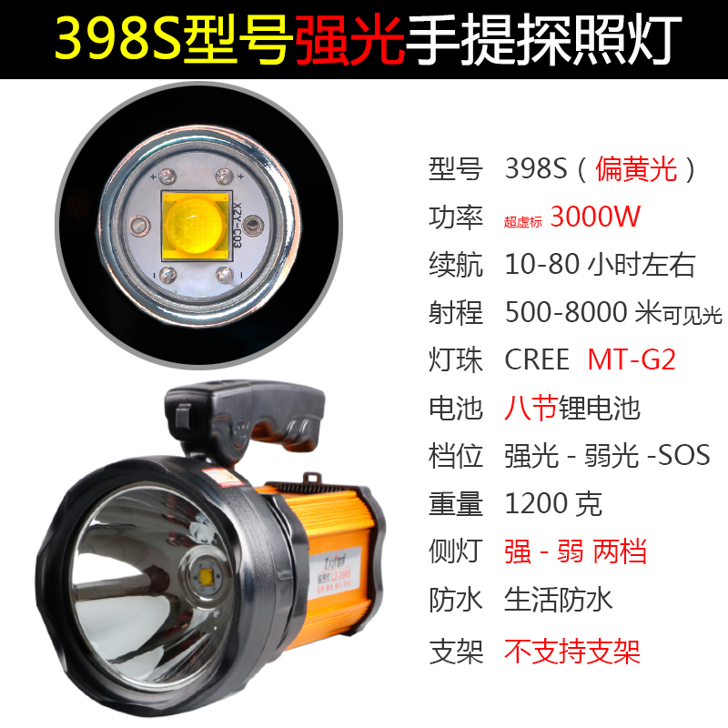 398S GOLD YELLOW LIGHT / SUPER 3000W / SEND USB NIGHT LIGHT / SEND SHIPPING INSURANCE / SEND A YEAR FOR NEW