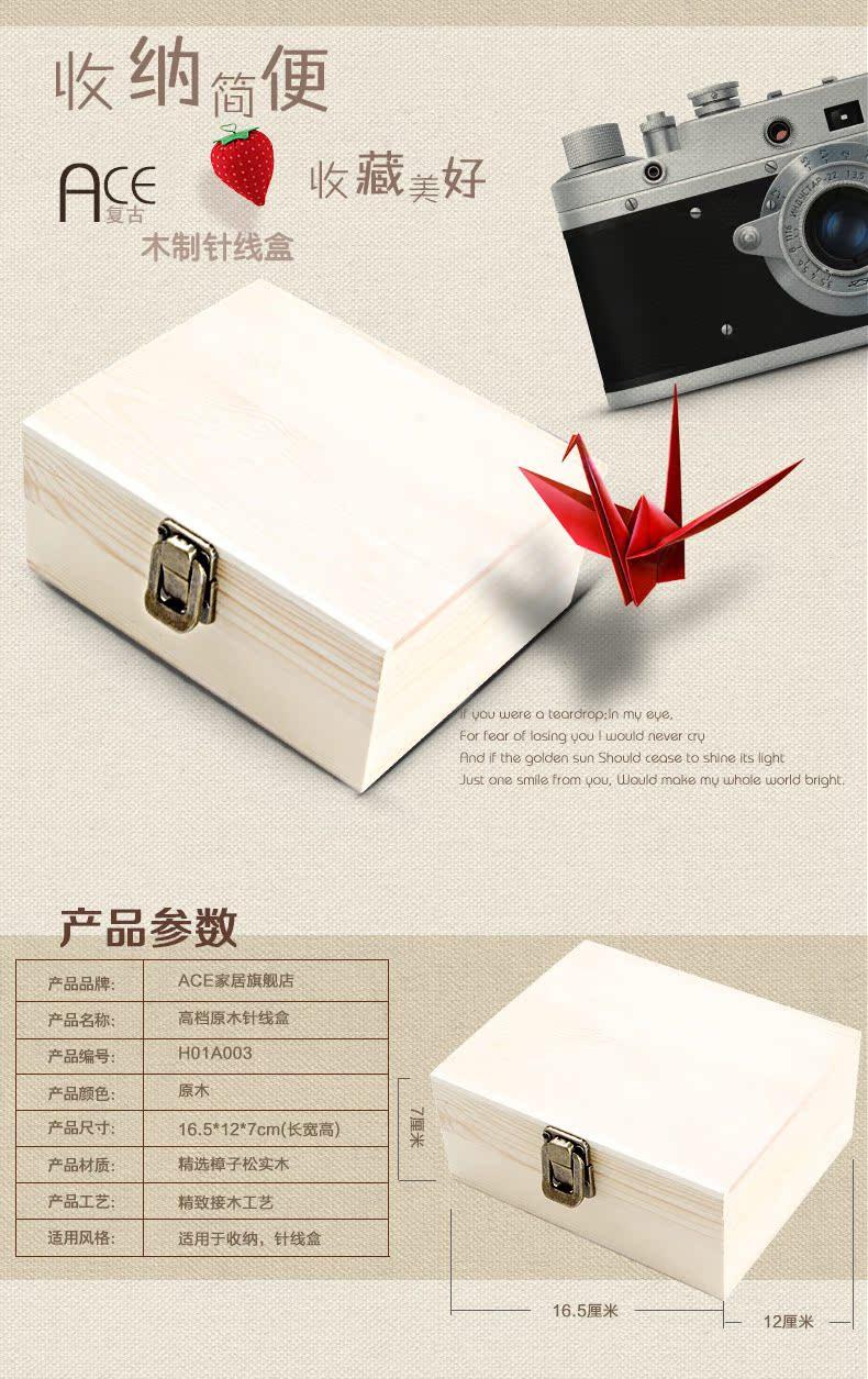 修改后针线盒_01.jpg