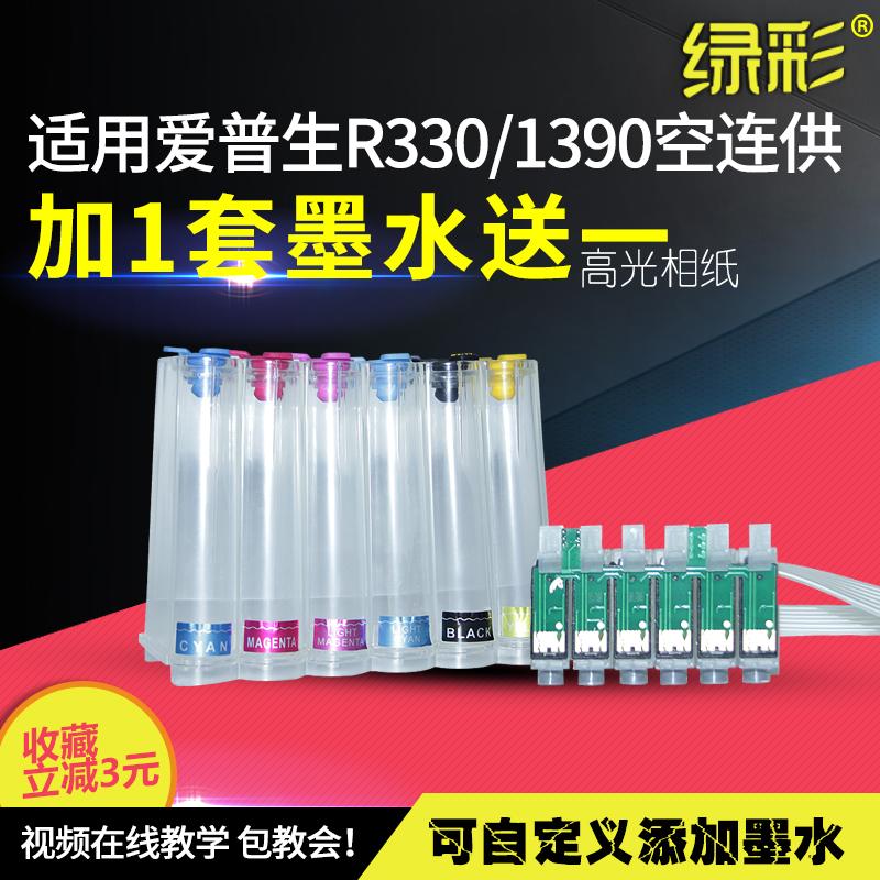 绿彩适用爱普生r330连供空墨盒1390照片打印机连供系统t0851墨盒
