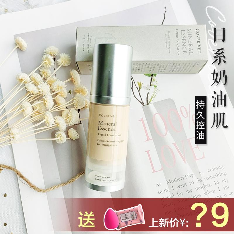 Kem dưỡng ẩm chống nắng dạng lỏng sd dưỡng ẩm Nhật Bản giúp che khuyết điểm lâu trôi giúp kiểm soát dầu lâu trôi mà không gây kích ứng mà không gây kích ứng - Nền tảng chất lỏng / Stick Foundation