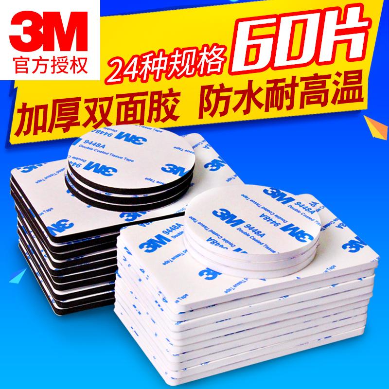 3M强力双面胶带正品汽车用加厚泡沫海绵无痕固定胶高粘高度墙面贴
