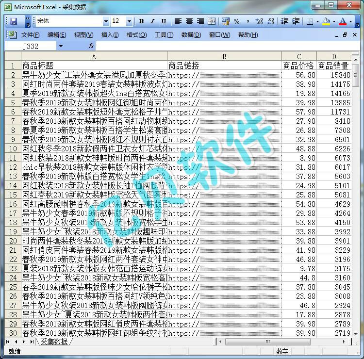 亿贝淘宝C店整店商品信息采集软件工具