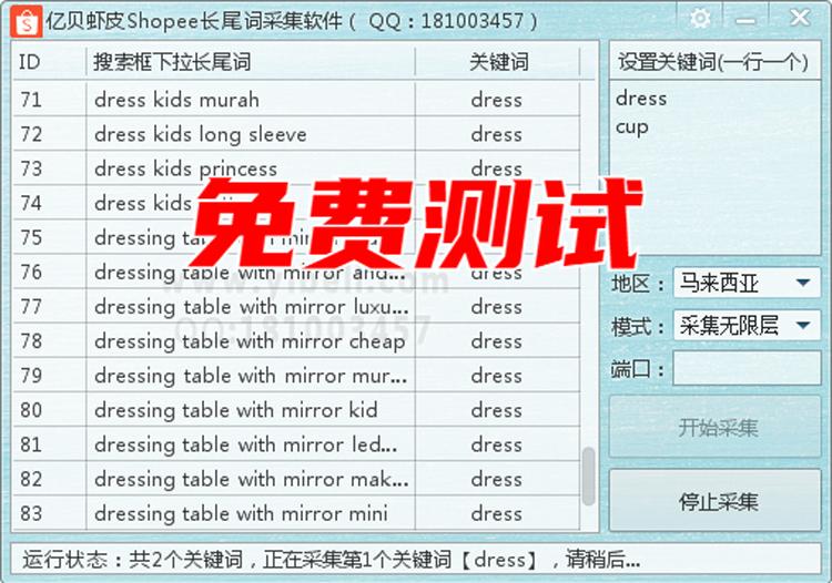亿贝虾皮shopee长尾词seo采集软件工具