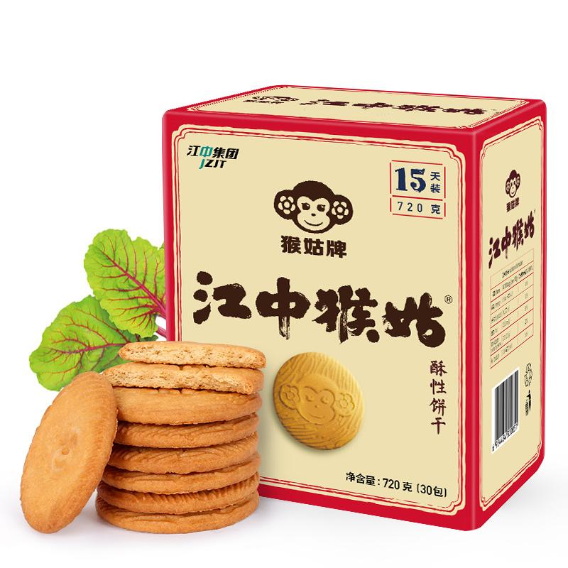 新品40元惠江中猴姑饼干15天酥性猴头菇饼干早餐营养代餐饼干零食