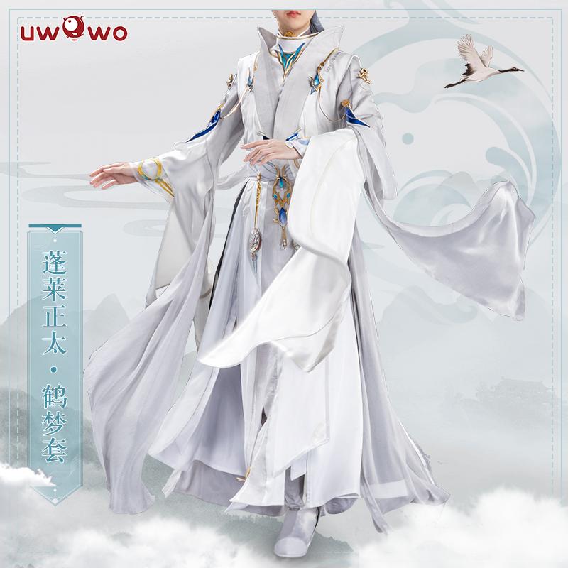 展示款Uwowo悠窝窝剑侠情缘3剑三cosplay正太蓬莱鹤梦套伞太校服