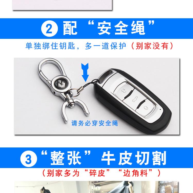 汽车改装后配车钥匙套包通用真皮适用于铁将军雄兵摺迭福斯别克扣详细照片
