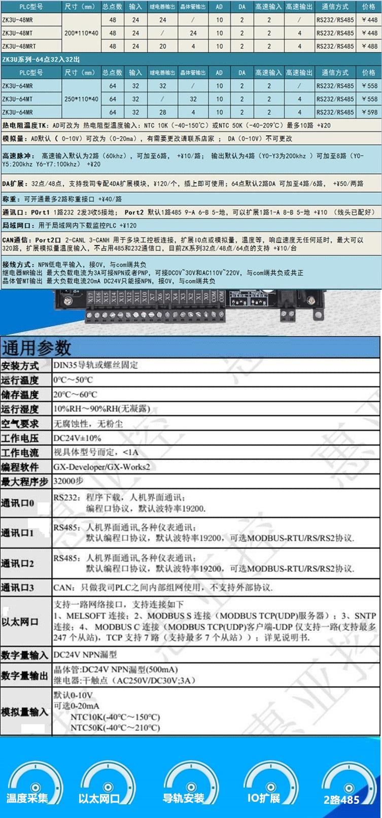 PLC工控板ZK3U-32MR/32MT/48MR/64MR兼容FX3U可编程控制器- SGshop