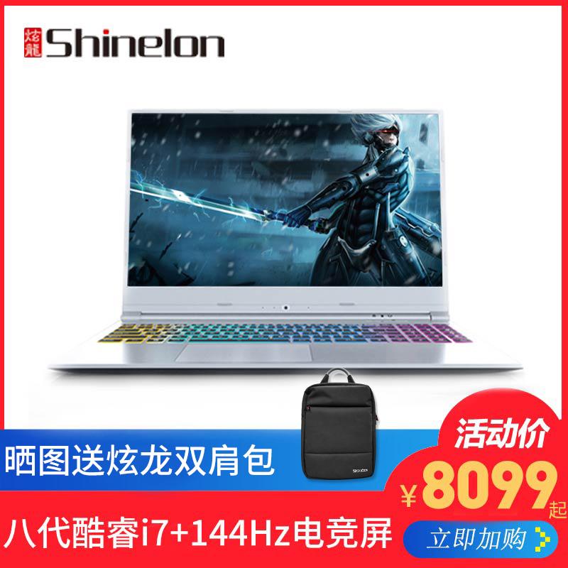 炫龙 耀9000 2代电竞狂潮 八代i7 GTX1060轻薄游戏窄边框16G内存 144Hz72%色域IPS电竞屏游戏笔记本电脑