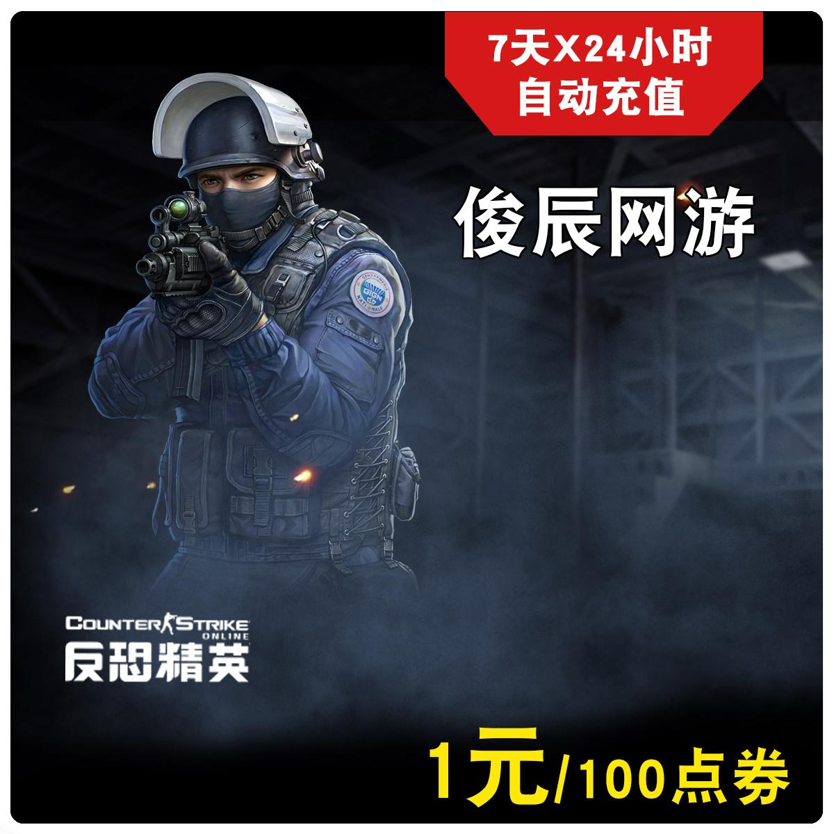 Thế kỷ Tiancheng chạy kart Counter-Strike OL card CSOL1 nhân dân tệ 10 điểm bóng rổ miễn phí bằng cách nạp tiền nhân dân tệ - Tín dụng trò chơi trực tuyến