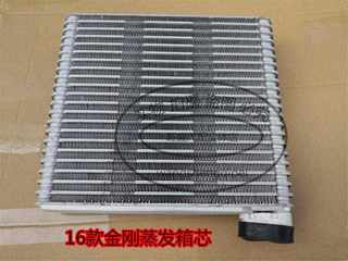 Suitable for 16 Geely King Kong New King Kong 16 King Kong Air Conditioning Evaporator Core Air Conditioning Evaporator Original