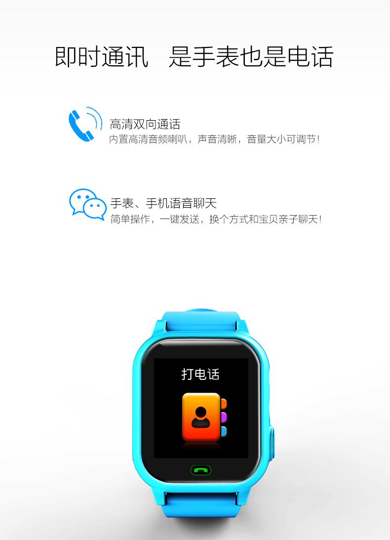 天才儿童智能电话手表定位防水29元,历史低价!1年销售40万台 真正游泳级防水
