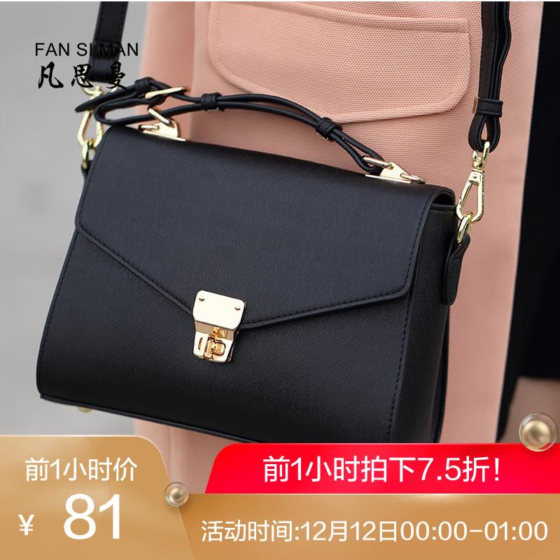 Fan Siman bag 2018 new wave female bag Korean fashion wild portable slung texture single shoulder small square bag