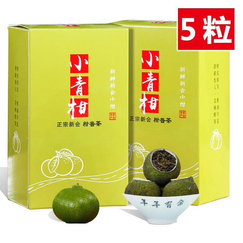 新会小青柑普洱茶礼盒柑普茶陈皮茶叶装宫廷桔橘熟茶散茶生晒