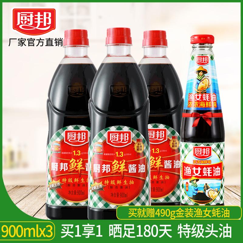 厨邦 特级鲜味生抽酱油 900ml*3瓶 天猫优惠券折后¥29.9包邮(¥59.9-20)送490g金装渔女蚝油