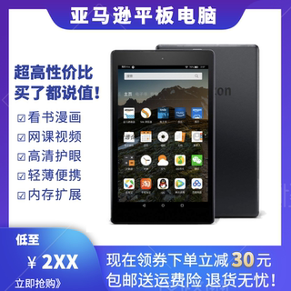 The new Amazon Kindle fire8 eye inch e-book reader Student Learning Network lesson Tablet PC