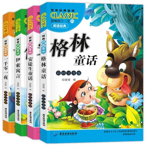 全4册影响孩子一生的经典童话正版安徒生童话格林童话一千零一夜伊索寓言1-3-6岁儿童睡前读物彩色注音小学生课外必读书籍亲子共读