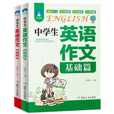 中学生英语作文基础篇典范篇2册