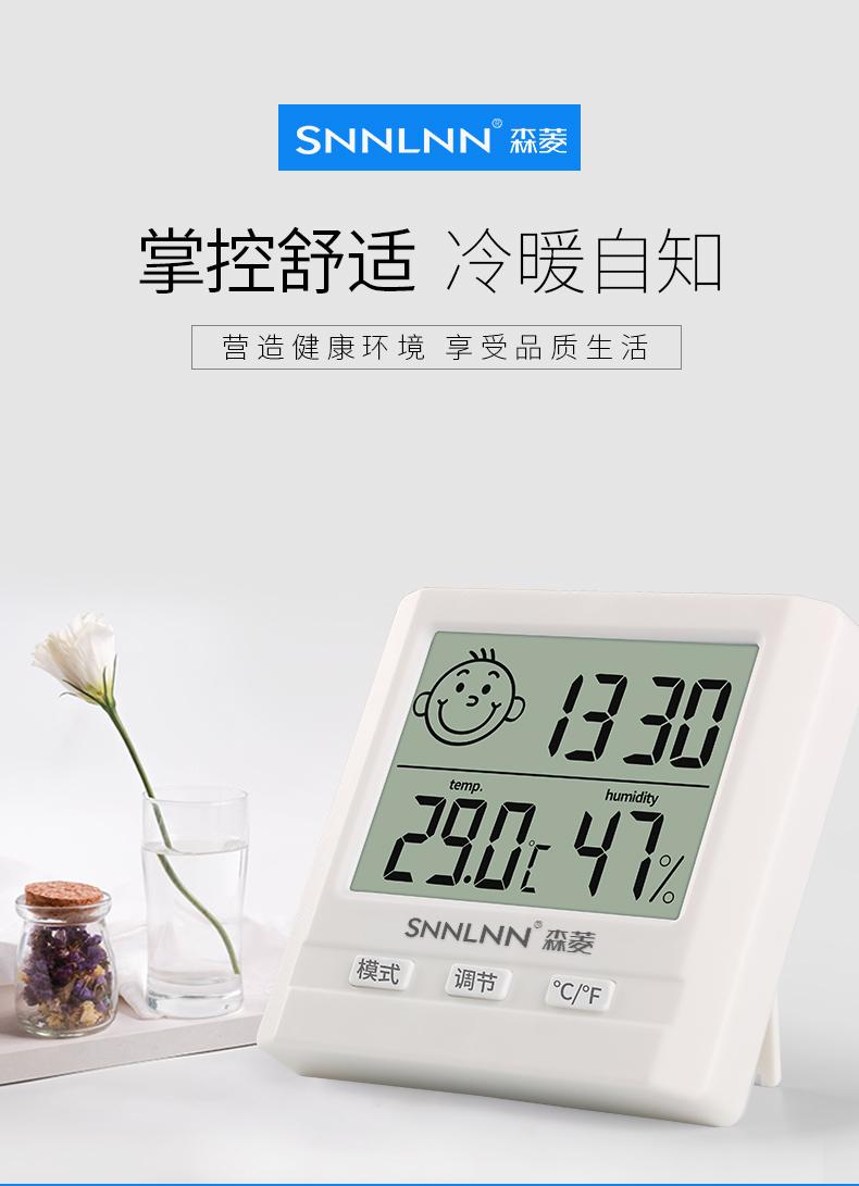 4.9分好评、温度+湿度+时钟:森菱 家用创意温度计 13.8元包邮 买手党-买手聚集的地方