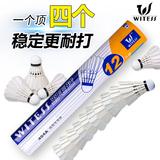 WITESS 正品耐打王 鹅毛羽毛球12支装  7.9元起包邮(27.9-20)