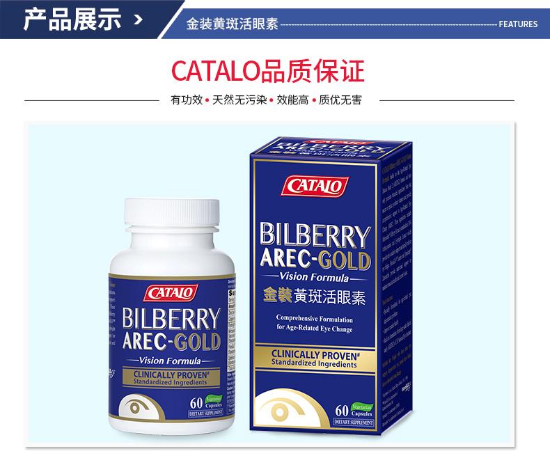 CATALO美国原装进口金装黄斑活眼素蓝莓越橘小米草精华叶黄素 产品系列 第12张