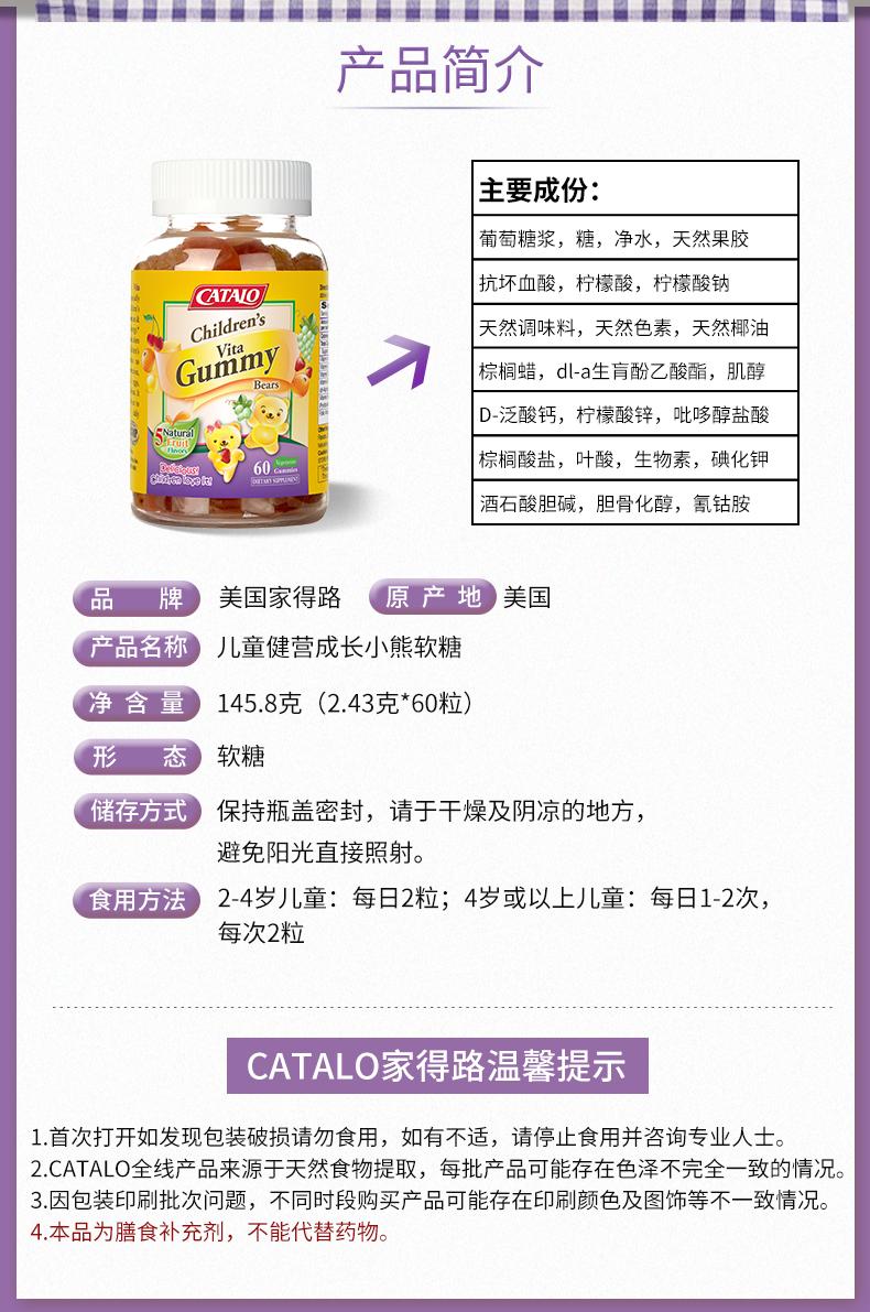 CATALO家得路美国进口儿童宝宝小熊糖综合多种维生素cVC软糖维C ¥149.00 产品系列 第2张