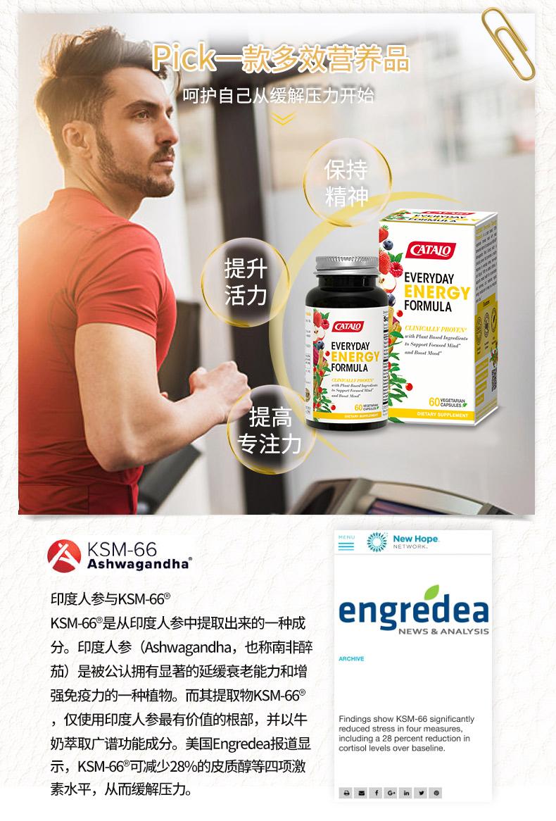 CATALO家得路美国进口日日醒神配方多元维生素B胶囊60粒 产品系列 第3张