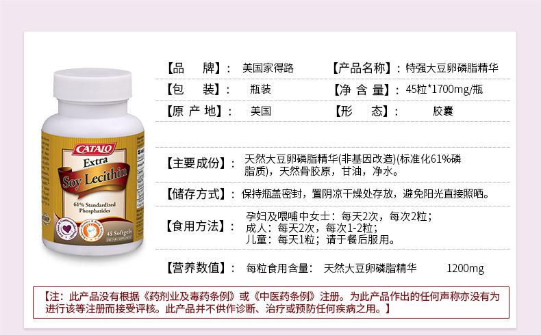 CATALO美国特强大豆卵磷脂软磷脂帮助制造母乳胶囊*45粒 2倍购买 ¥110.00 产品系列 第5张