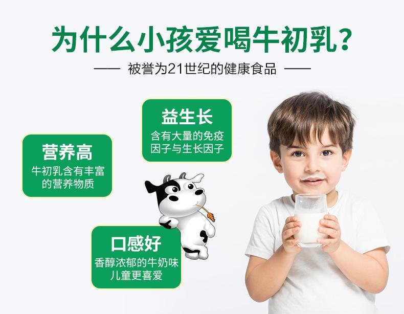 CATALO儿童牛初乳粉提升宝宝免疫力免疫球蛋白 产品系列 第4张