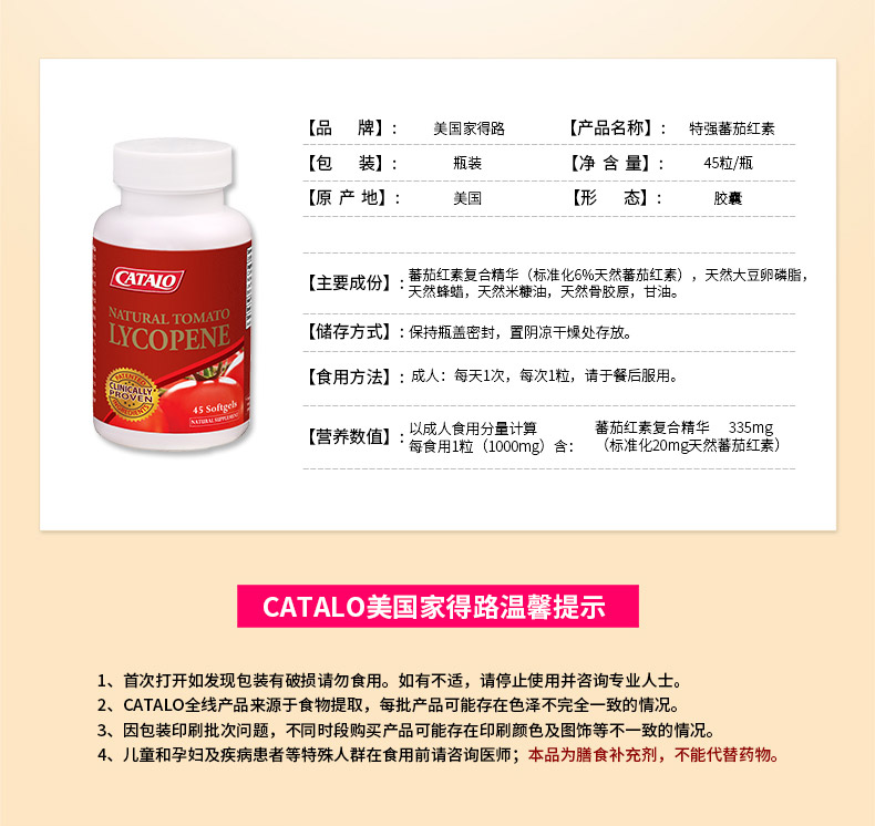 CATALO美国家得路特强高含量番茄红素精华 男性备孕/前列腺保护 产品系列 第3张