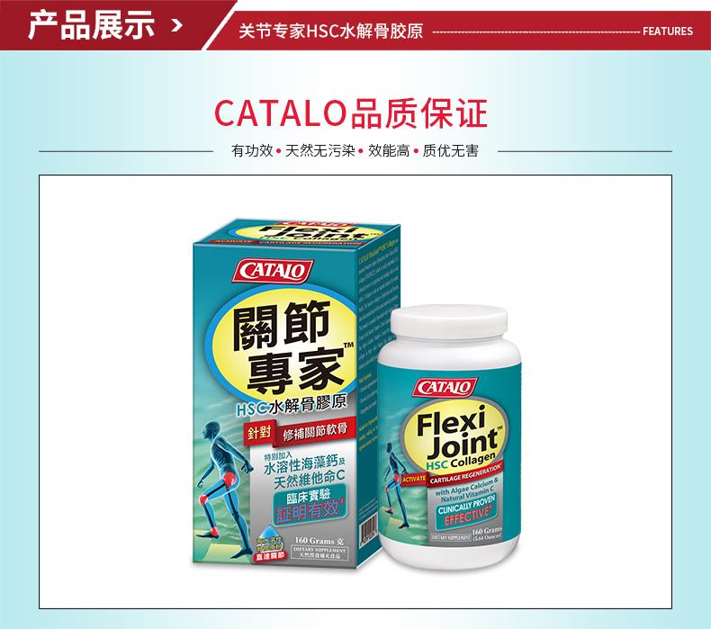 CATALO美国家得路关节专家HSC水解骨胶原海藻钙天然维生素C维骨力 产品系列 第13张