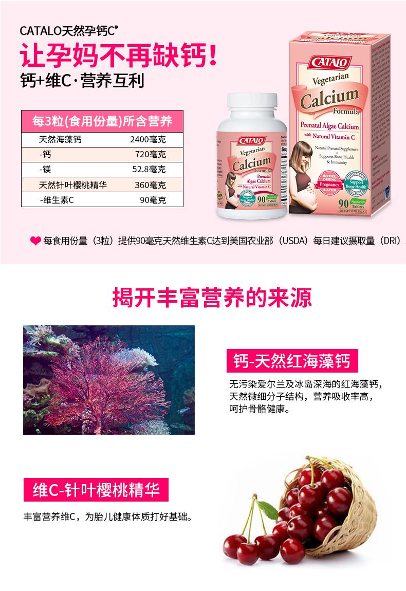 CATALO家得路孕妇钙片孕期补钙天然孕钙C备孕孕产妇哺乳期海藻钙 ¥299.00 产品系列 第9张