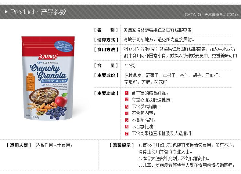 CATALO美国 家得路香蕉小红莓樱桃蓝莓果仁脆脆燕麦组合装 三包 关爱父母 第6张
