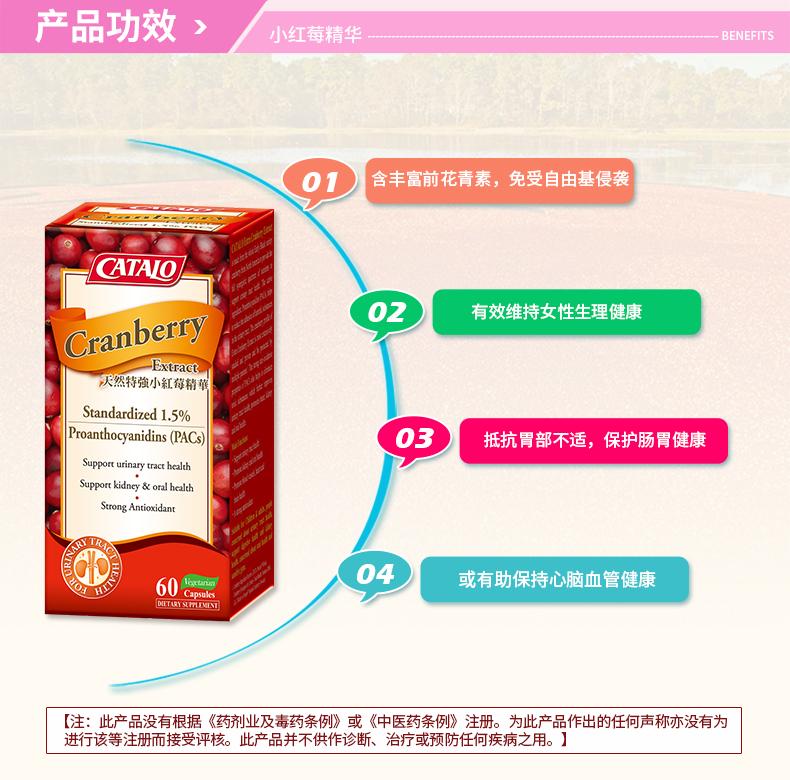 CATALO美国进口家得路天然小红莓精华保持尿道健康蔓越莓精华胶囊 产品系列 第6张