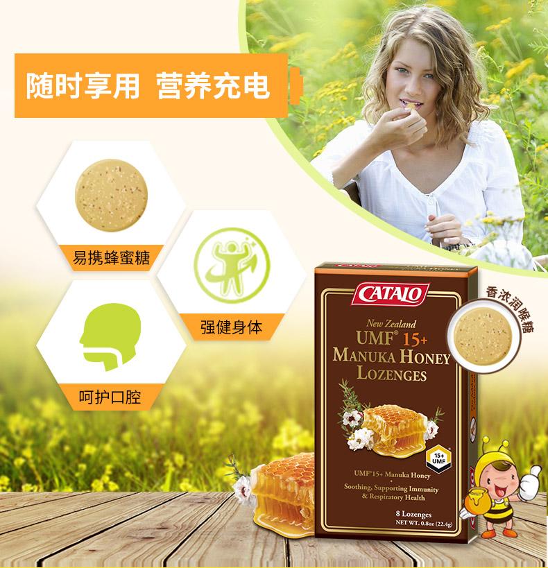 CATALO活性麦芦卡UMF 15+蜂蜜润喉糖 8粒 ¥116.00 产品系列 第7张